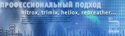 Nitrox, trimix, heliox, rebreather...